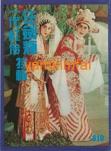 新增一代紅伶任劍輝特輯第二十六頁至三十三頁 - 任劍輝 - 任劍輝個人博客