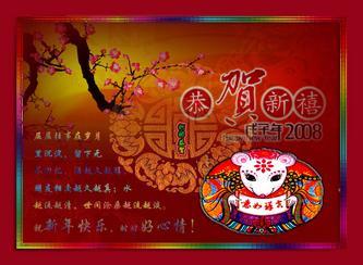 2008年2月4日亲爱的朋友们,春节快乐;