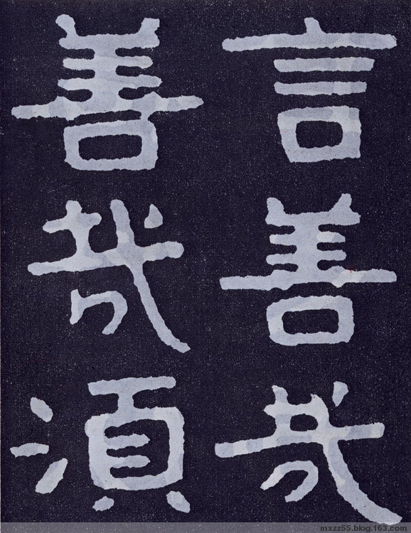 《泰山经石峪》 - 墨香斋主 - 我的博客