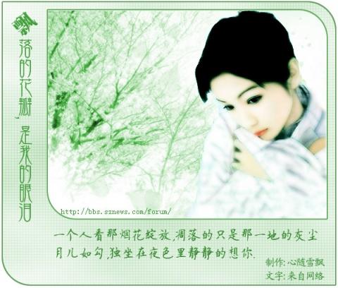 飘落的花瓣是我的眼泪 - 殷曲 - 殷曲的博客