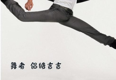 吕良伟林熙蕾侣皓吉吉登《风云人物》抗震救… - 田金双 - 田金双的娱乐私塾