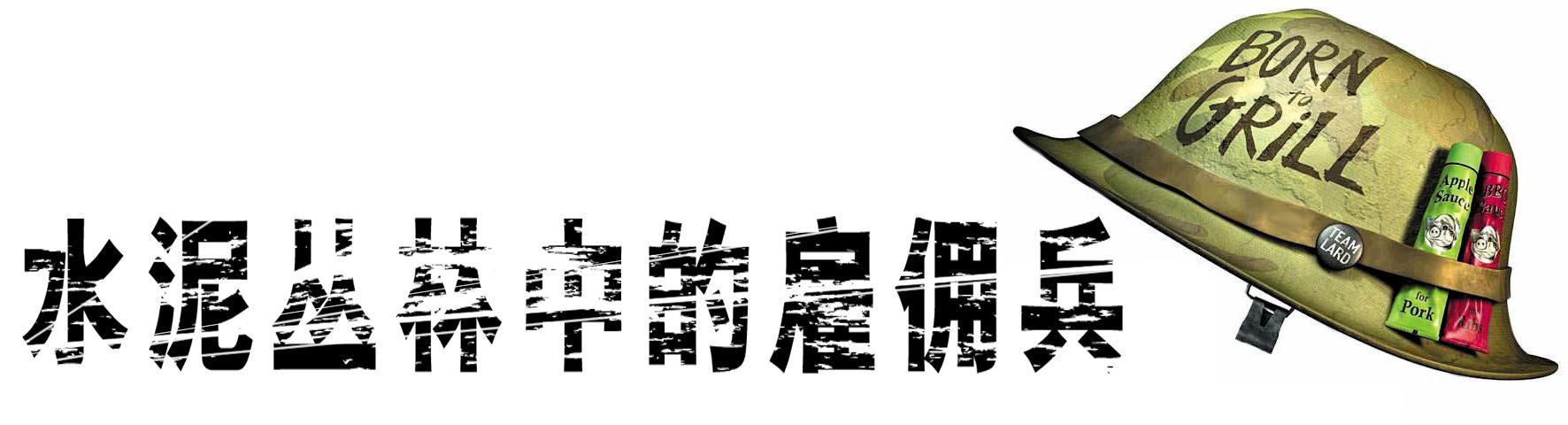 杨石头的屁话真言7-努力的活的象别人,而非活的象自己 - 杨石头 - 杨石头网易分舵