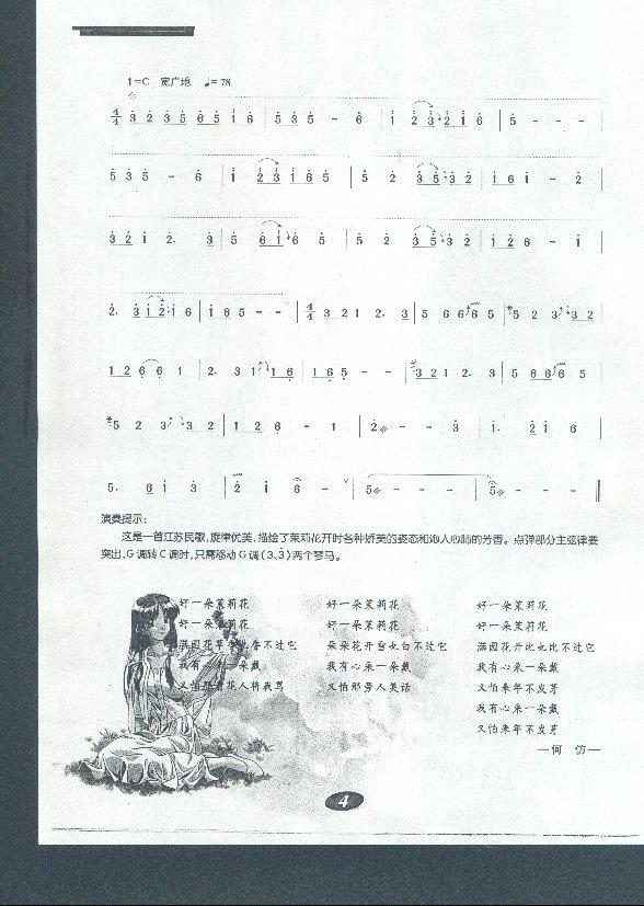 茉莉花(古筝谱)