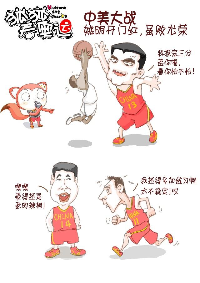 周末漫画欣赏---中国男篮战胜德国胜利挺进八强_BDHR的心灵家园 - yazush - yazush的博客