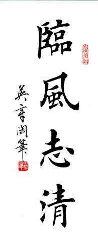 田英章书法 - 华胜 - 我的博客