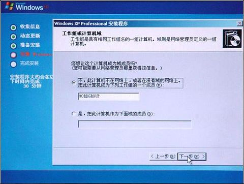 Windows XP安装流程