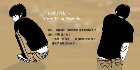 不只是朋友.