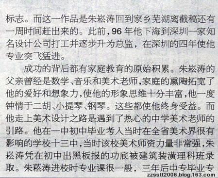 《芜湖日报专访》 - Artist - 朱崧涛的艺术