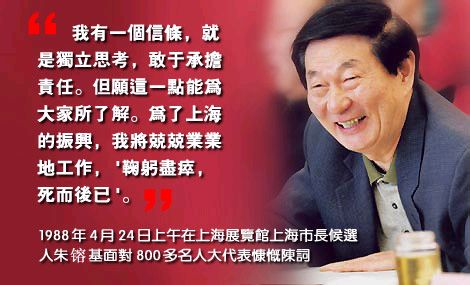 朱镕基总理 - long76ma - long76ma的博客