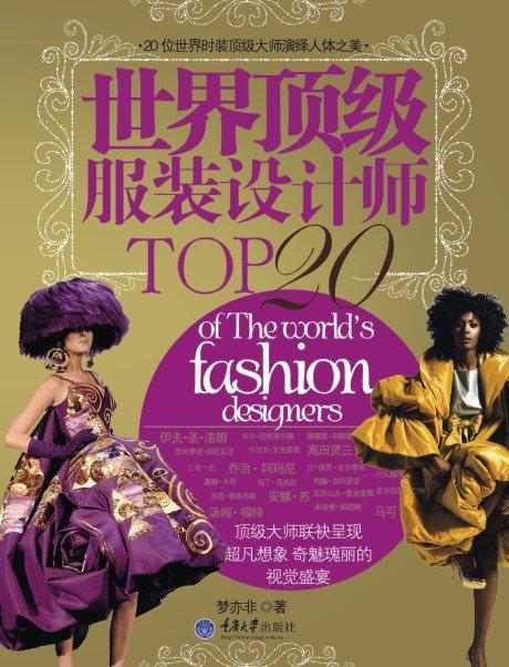 世界顶级服装设计师TOP20 - 梦亦非 - 小雪初晴楼