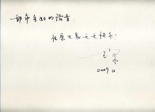 笔下情人:袁泉:一枚很有原则的水果 - 巫昂 - 巫昂智慧所