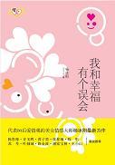 答读者来信:如何挽回失去的爱 - 杨冰阳Ayawawa - Ayawawa 杨冰阳