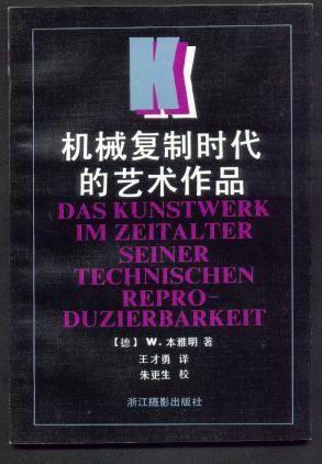 引进版《机械复制时代的艺术作品》的上榜与评语 - 范达明 - 范达明的博客