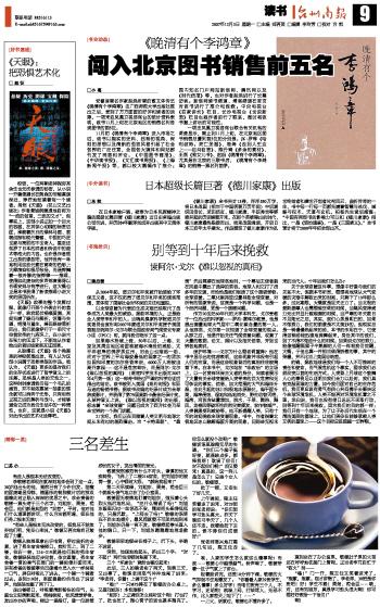 《台州日报》2007年12月3日 - 赵焰 - 赵焰的博客