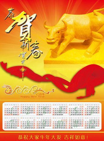 (原创) 迎接牛年2009 - yangcloud888888 - yangcloud888888的博客