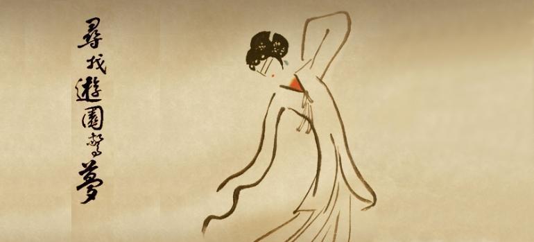 牡丹亭之 游园惊梦 幽娴自若的日志 网易博客