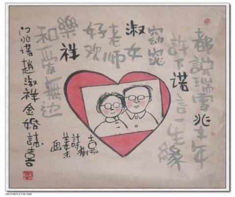 我与姜末漫画配诗被博友红卫定为孝敬父母之礼物 - 后皇嘉树 - 后皇嘉树