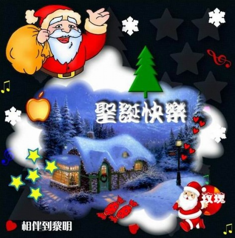 Christmas greetings and best wishes!  - 少グ冰╉ū  - Ellison音乐这条路很辛苦很寂寞..