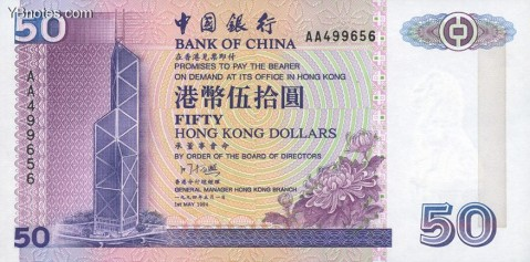 中國香港紙幣集錦-中國銀行[圖] - 酒鬼鼠的日志 - 网易博客 - 不老松 - nihao1234123 的博客