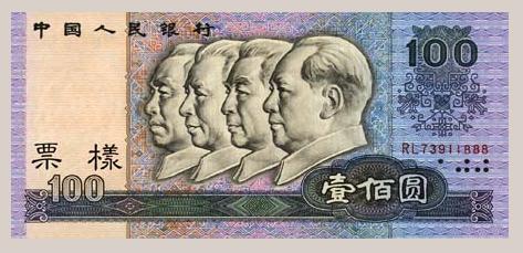 人民币欣赏 - 明月玲珑 - 明月玲珑