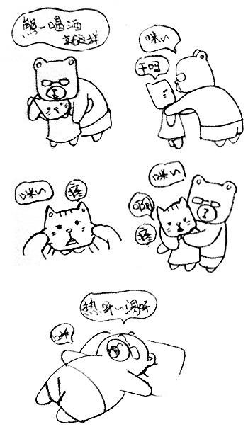 熊喝酒后(发生在几天前) - 麦咪和熊熊 - 麦咪和熊熊.Yalloe