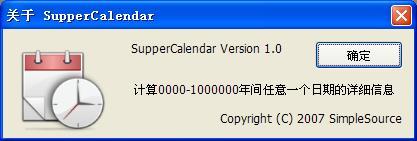 超级日历 - 简单代码 - 简单代码