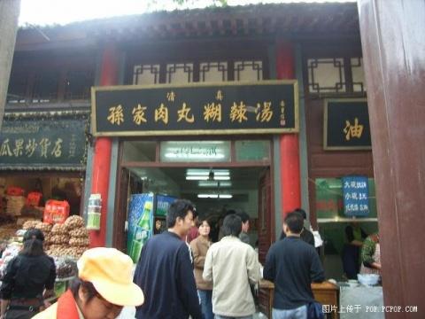 引用 西安---传统名吃小吃 - 博啦 - 博啦的博客