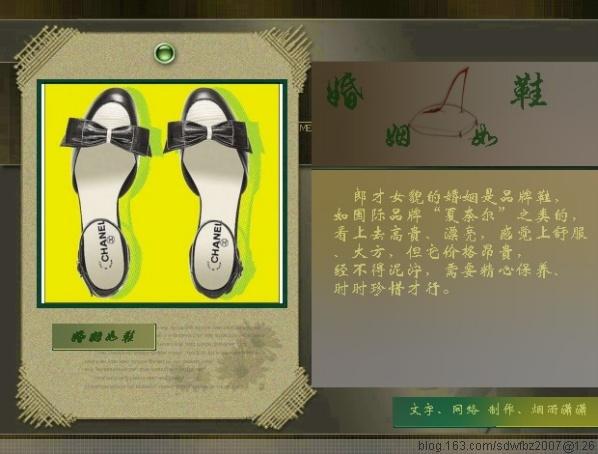 婚姻如鞋(图文) - 飞鸟的空间 - 烟雨潇潇的天空