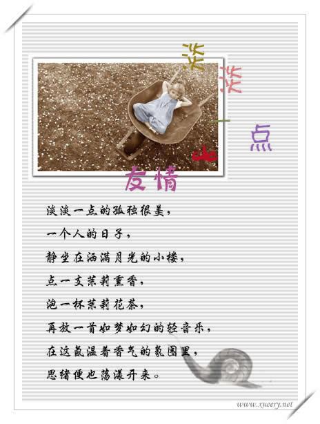 引用 淡淡的友情 - 剑南春绣 - 剑南春_文绣的博客
