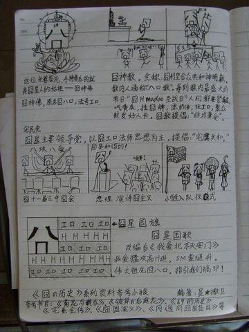 [外站转载]原来可以这么囧…… - hikari888 - 光之飘羽ACG天地(影)