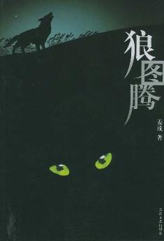 《狼图腾》获亚洲文学大奖 - 石學峰 - 薛锋的博客