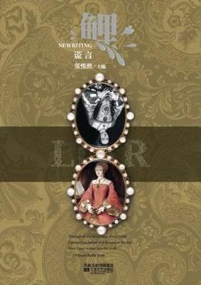 【无关书评】拍卖一本书◎「Alice之独角兽」VS「鲤」 - kivo - 念情书