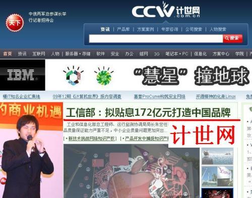 IT路况--计世网改版欧阳斌不想老当兔子 - 炳叔 - 炳叔的博客