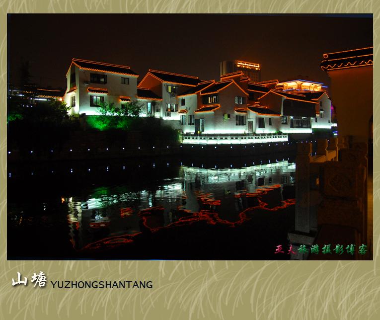 (原摄)雨中山塘 之二 - 高山长风 - 亚夫旅游摄影博客