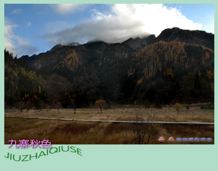 (原摄)九寨秋色之七 - 高山长风 - 亚夫旅游摄影博客