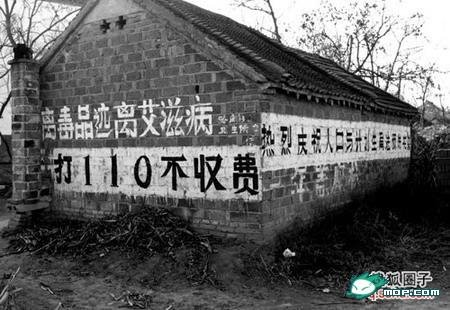 笑口版图文:中国特色标语、广告(100多张图)(之一) - 孔乙己 - 偷书人·孔乙己的博客