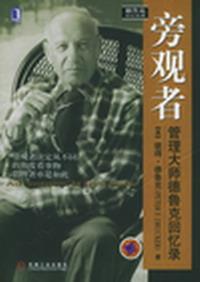 2005十大财经书籍(一):旁观者 - yuleiblog - 俞雷的博客