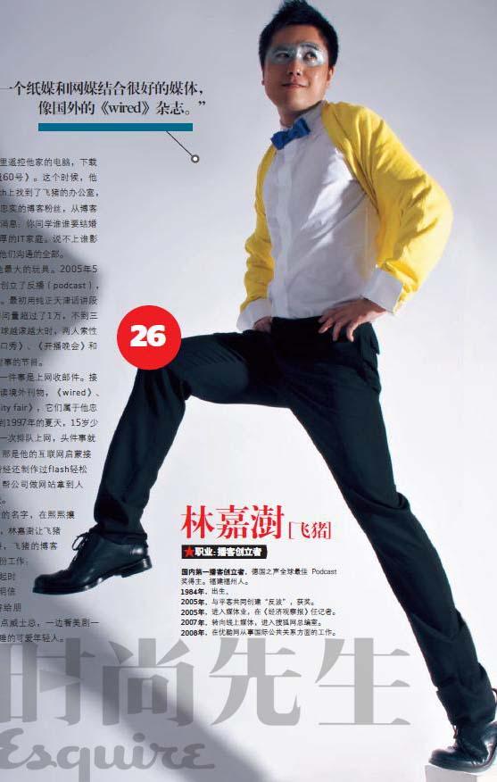 [专题]中国梦x60 之 青年梦想 - 《时尚先生》 - hiesquire 的博客