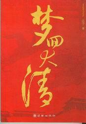 说说网络文学这十年的十本书 - 刘放 - 刘放的惊鸿一瞥