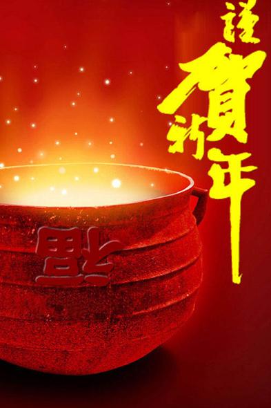 祝福全体好友和圈友新年快乐! - aideman - aideman的博客