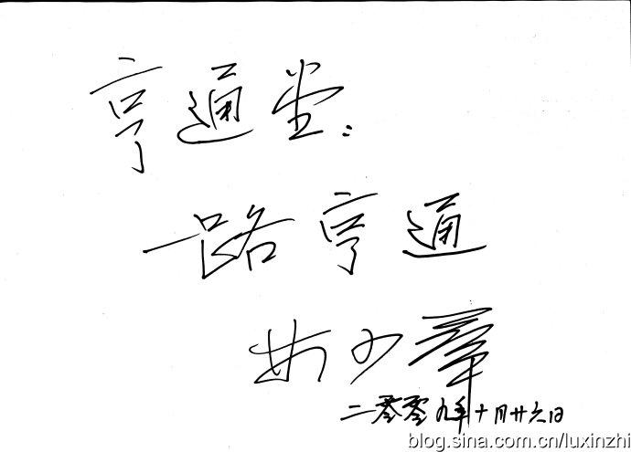 著名翻译家林少华教授走访亨通堂 - 陆新之 - 陆新之的博客
