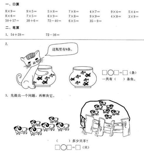 四年级数学上册期末试卷2 - 侯老师 - 南丰教师网页