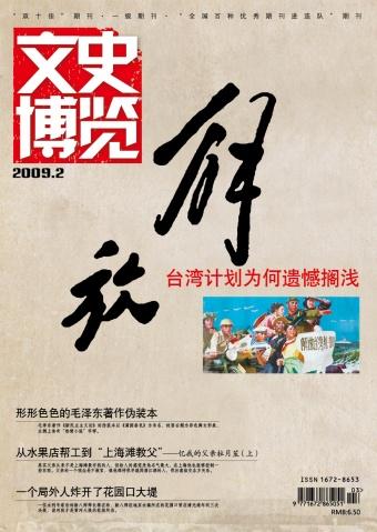 2009年2月10日 - 《文史博览》 - 《文史博览》