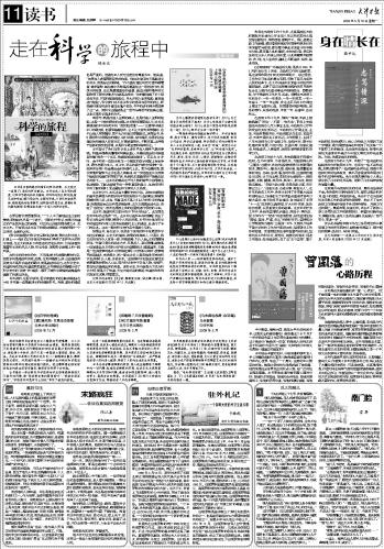 资料留存:天津日报推介《晚清有个曾国藩》 - 赵焰 - 赵焰的博客