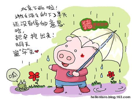【涂鸦】北京下雨啦! - 恐龟龟 - *恐龟龟的卡通博客*