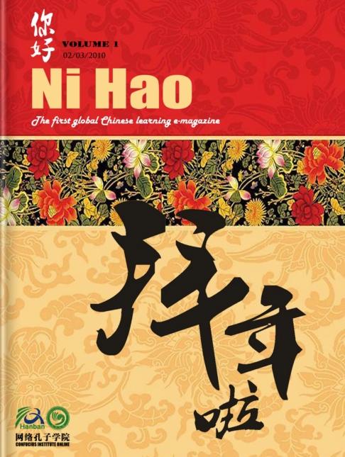 【春节特辑】网络孔子学院电子杂志《你好》 - 麦田守望者 - 对外汉语教学交流