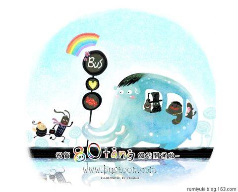 给80糖动画的贺图 - 颖果 - 流嵐羽榭