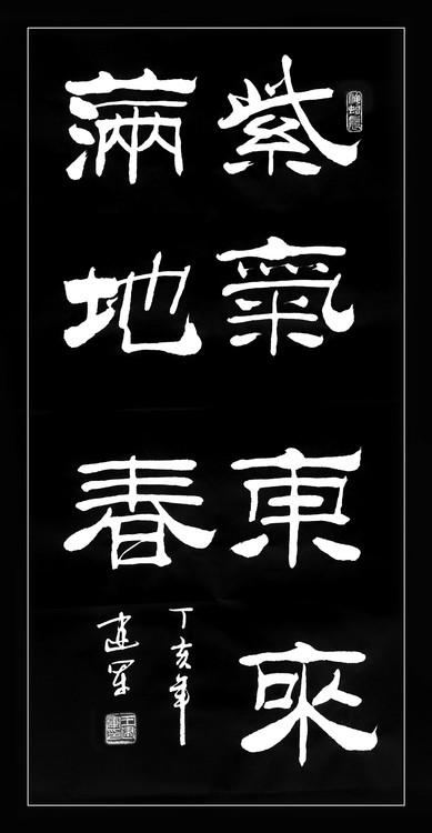 刘体隶书珍品 - 东北·老兔子 - 东北·老兔子