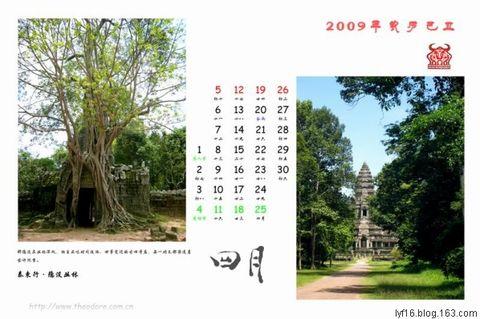 2009年年历 - 丰子 -                 我行我素