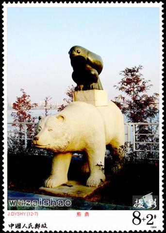 【摄影】大禹神话园 - 无再少 - 无再少的博客